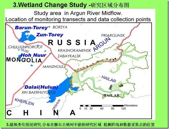 DIPA transboundary monitoring in Argun Basin